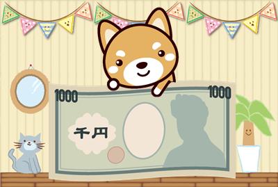 千円札を持つ犬