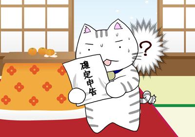 確定申告の書類を見る猫