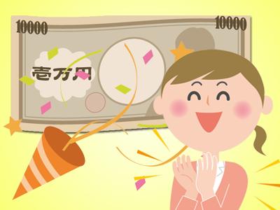 1万円を見て喜ぶ女性