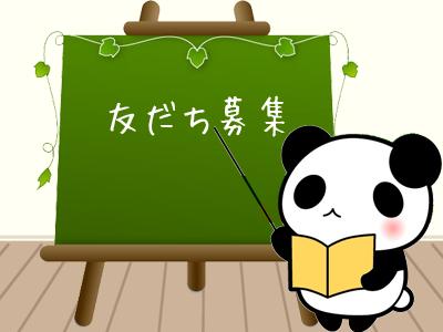 掲示板を指すパンダ