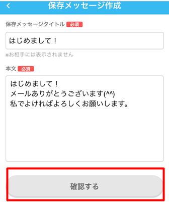 YYC保存メッセージ作成画面