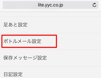 YYC各種設定ボトルメール