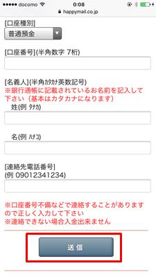 ハッピーメール銀行口座入力画面