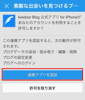 ライブドアブログ連携アプリ認証