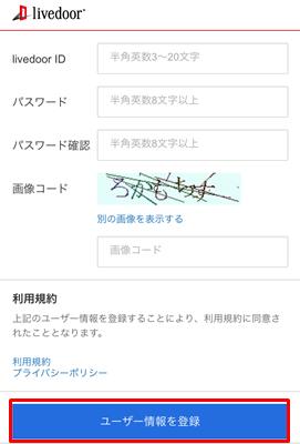 ライブドアブログID登録
