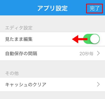 ASOBOライブドアブログアプリ設定みたまま編集OFF