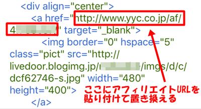 YYCライブドアブログURL置き換え