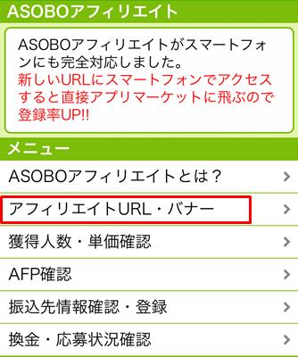 asoboアフィリエイト画面URL