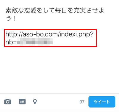 asoboツイッター紹介