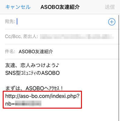 asoboメール紹介