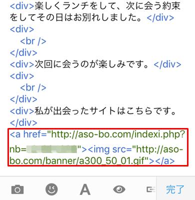 asoboライブドアブログバナー貼り付け