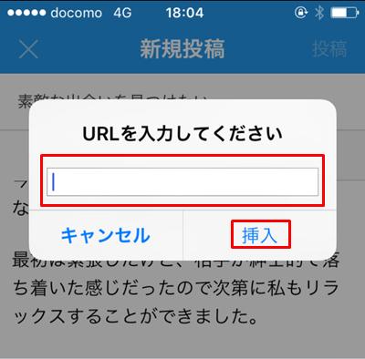 asoboライブドアブログリンク挿入