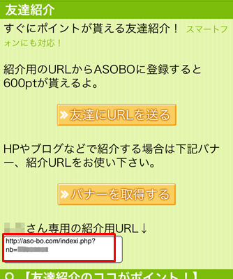 asobo友達紹介リンク取得