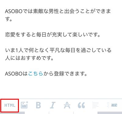 asoboFCブログHTML編集切り替え