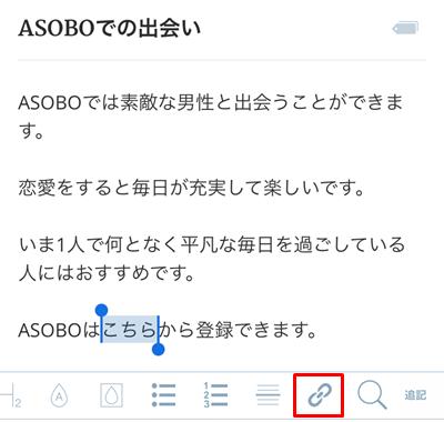asobofc2ブログリンク
