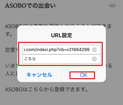 asobofc2ブログURL設定