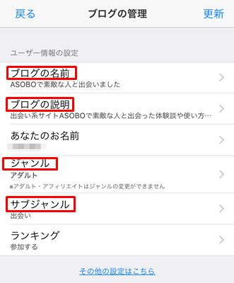 fc2ブログの管理