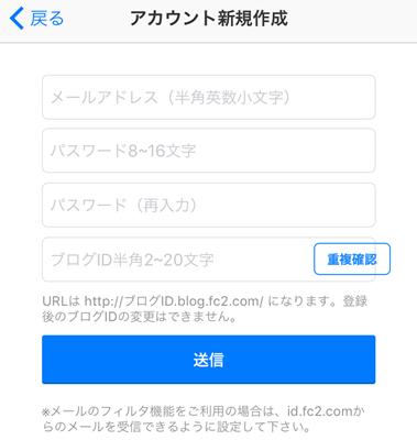 fc2ブログアカウント新規作成