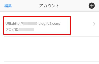 fc2ブログアカウント