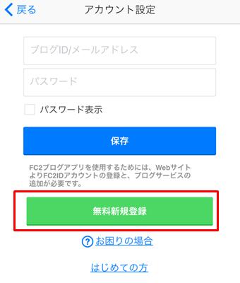 fc2ブログ無料新規登録