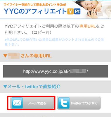 yycアフィリエイトメールで紹介