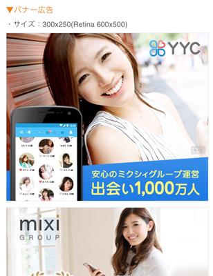 yycバナー広告