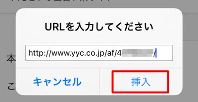 yycライブドアブログURL入力